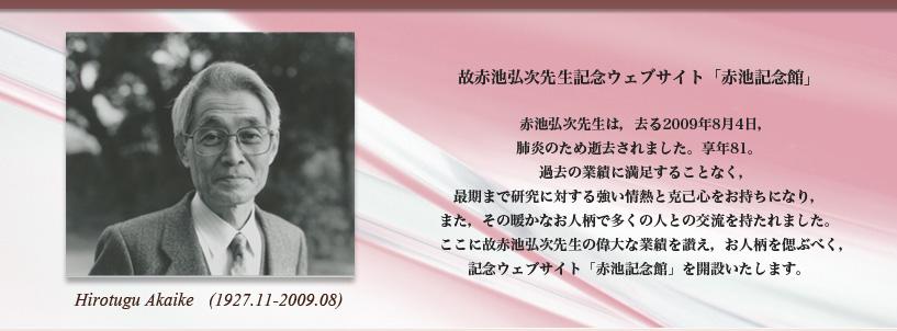 故赤池弘次先生記念ウェブサイト...
