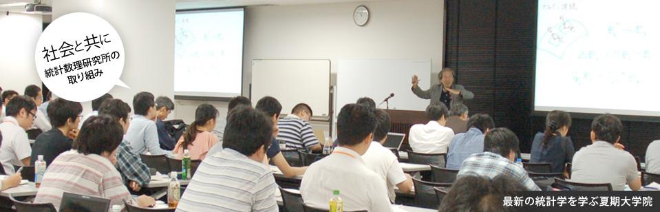 統計数理研究所の社会貢献:夏期大学院