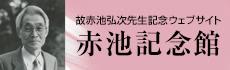 故赤池弘次先生記念ウェブサイト 赤池記念館